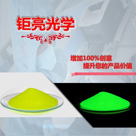新型的夜光粉工艺可以有效防止夜光粉脱落