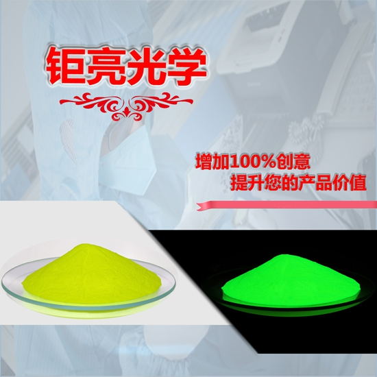 夜光粉粒度数值可以协助采购商选到合适自身的产品规格