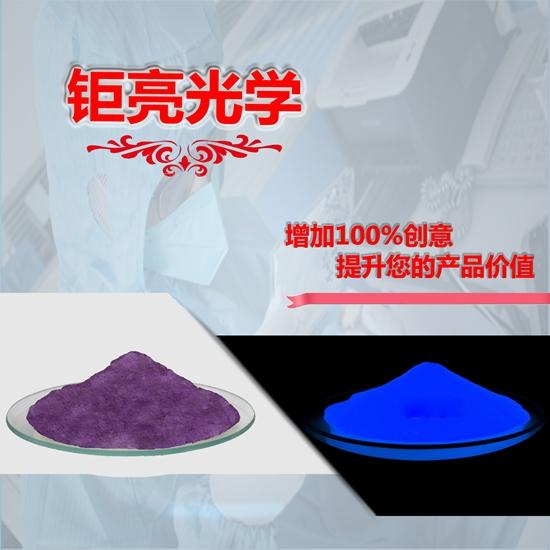 注塑夜光粉CPP紫色