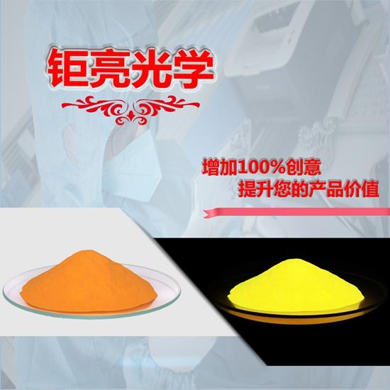 注塑夜光粉CPO橙黄