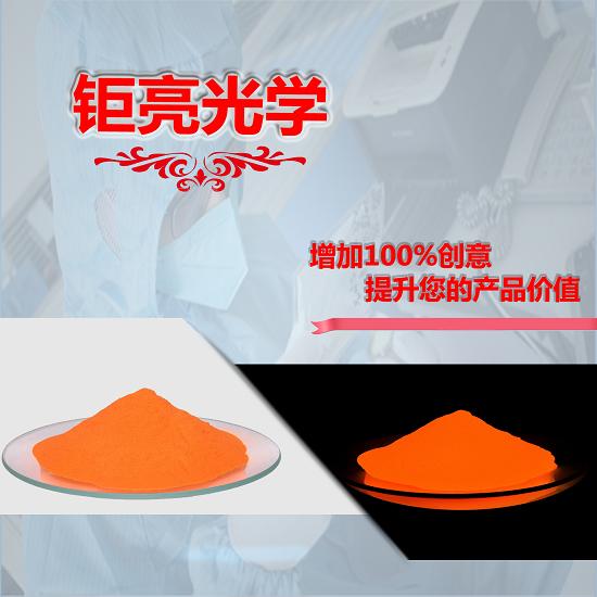 橙红色夜光粉