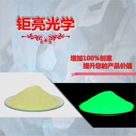 夜光粉厂家产品保存方法及使用禁忌